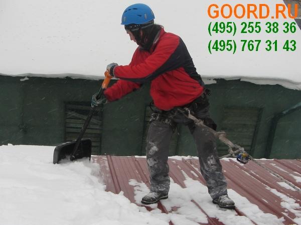 чистка крыш от снега недорого